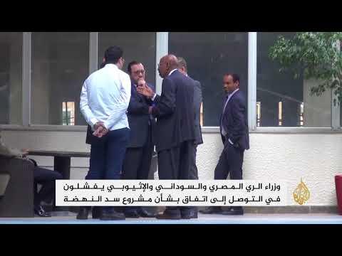 مصر والسودان وإثيوبيا تفشل بالتوصل لاتفاق بشأن سد النهضة  - نشر قبل 5 ساعة