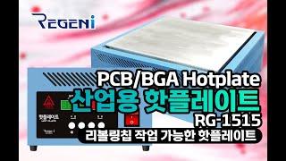 (주)리젠아이 산업용 핫플레이트 -(1)  문의 02-…