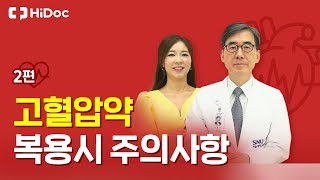 고혈압 약 복용시 주의사항 서울대병원 순환기내과 김효수…