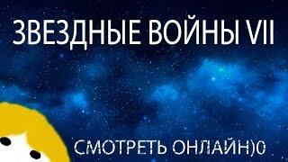 Звездные войны))0) - Смотреть онлайн