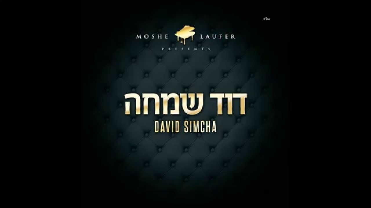 05 Machnisei Rahamim - David Simcha | מכניסי רחמים - דוד שמחה