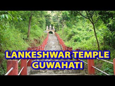 LANKESHWAR TEMPLE GUWAHATI || ASSAM TOURISM || ASSAM TOURIST ATTRACTION || JALUKBARI