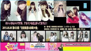 NMB48のTEPPENラジオ 第433回 2015年5月5日[183] 3rdシーズン 渡辺美優...