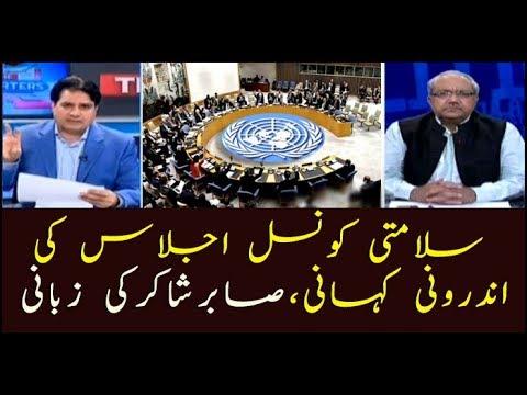 Shabir Shakir tells inside story of UNSC meeting