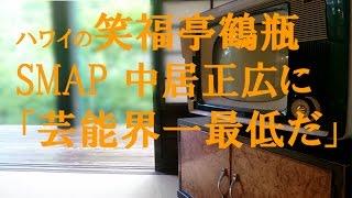 落語家の笑福亭鶴瓶は、「ハワイ楽しかったよ」と SMAP中居正広にメ...