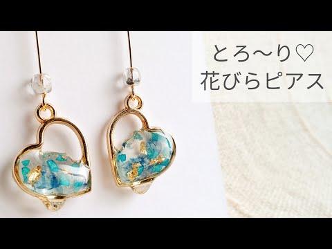 【UVレジン】とろ〜り♡花びらピアスの作り方 resin recipe diy