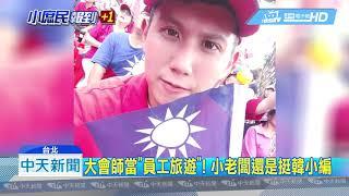 20190611中天新聞 老闆相揪挺韓! 凍未條哥:雲林造勢 員工領全薪