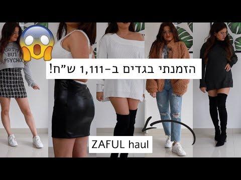 הזמנתי בגדים ב-1,111 ש״ח מזאפול!! 😱 מודדת הכל! ZAFUL Try-On Haul!