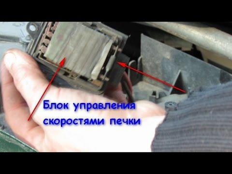 Расположение блока управления мотором печки Рено Меган 1999 г.в 1.4 16V