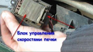 Расположение блока управления мотором печки Рено Меган 1999 г.в 1.4/16V(, 2014-10-08T13:43:35.000Z)