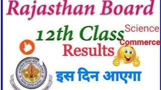 Rajasthan board exam results now available soon/rbse 12th result 2018 science