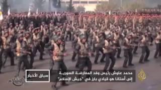 محمد علوش.. رئيس وفد المعارضة السورية بأستانا