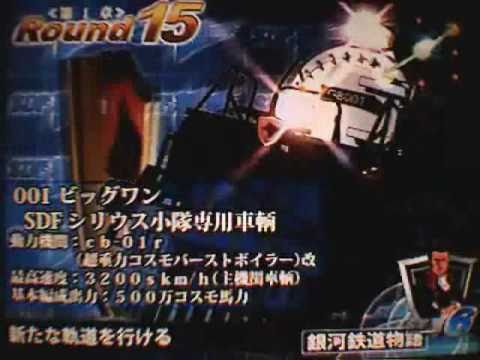 【大当り】CRF銀河鉄道物語【BGM】
