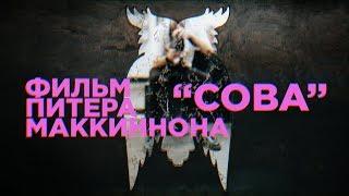 """""""СОВА"""" — Фильм Питера МакКиннона"""