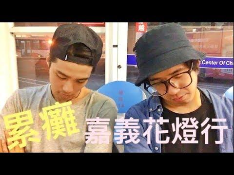 【TRAVEL】嘉義台灣燈會趕路行~累癱的兩天使盡全力的逛全台最大花燈!!!(極短篇)FT George壤子