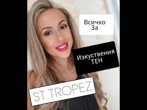 Изкуствен тен - Моят Опит / ST TROPEZ / Fake Tan