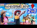 Jignesh Kaviraj, Shital Thakor - Makar Sankranti 2018 Special Song | Uttarayan Ni Moj | RDC Gujarati