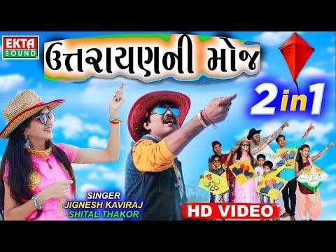 Jignesh Kaviraj, Shital Thakor - Makar Sankranti 2018 Special Song   Uttarayan Ni Moj   RDC Gujarati