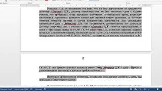 02.11.15г. Договор поручительства прекратил своё действие с момента смерти заемщика