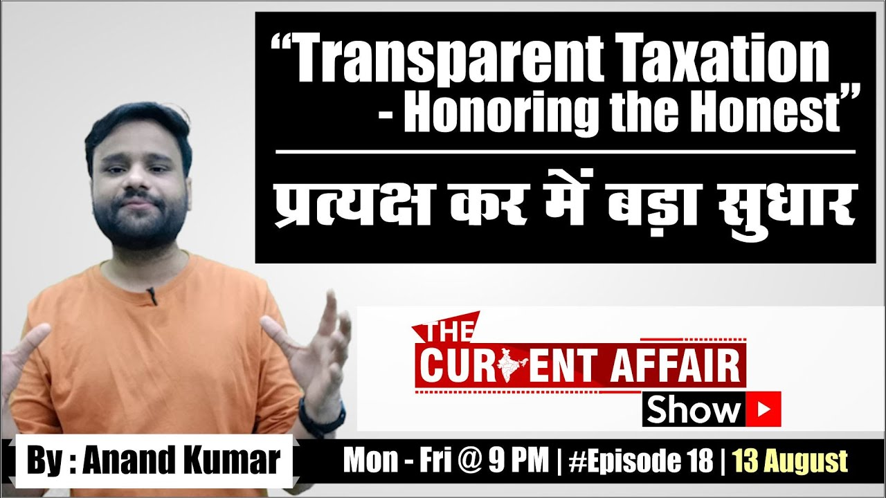प्रत्यक्ष कर में बड़ा सुधार | PM Modi launches Transparent Taxation platform | #Ep18