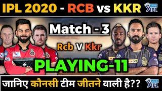 IPL 2020 Match 03 - RCB vs KKR Playing 11 & H2H Prediction | Royal Challengers Bangalore vs Kolkata