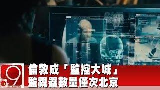 倫敦成「監控大城」 金融時報:監視器數量僅次北京《9點換日線》2019.10.25