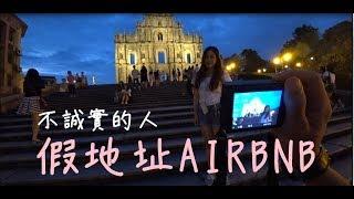 Gambar cover 『澳門』AIRBNB訂到了假地址!【Wang Ching】Ep.1