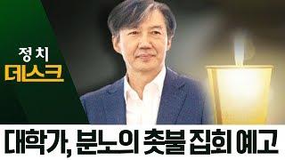 조국 딸 '부정 입학' 의혹에 대학생들 '촛불' 든다 | 정치데스크