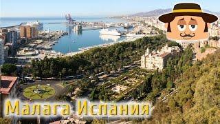 Отдых в Испании. Малага, Испания.(Малага Испания - http://livespain.ru/amigo-spain-book/?utm_source=youtube&utm_medium=malaga&utm_campaign=video_24_july Малага — крупный ..., 2014-07-24T09:11:12.000Z)