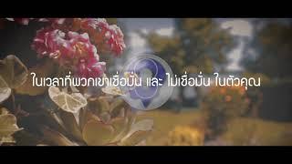 """จงสม่ำเสมอ!! และก้าวไปสู่ความสำเร็จ [พากย์ไทยโดย ''SPARK MiND""""]"""