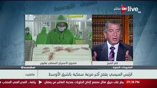 مانشيت: الرئيس السيسي يفتتح أكبر مزرعة سمكية بالشرق الأوسط .. اللواء/ السيد نصر