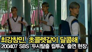200407 최강창민, 초콜릿같이 달콤한 출근길 (SBS '두시탈출 컬투쇼' 출연)