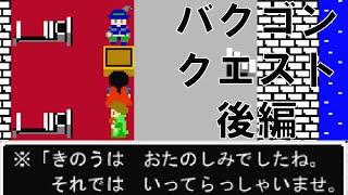 【幕末志士】バクゴンクエスト 後編【実況プレイ】 thumbnail