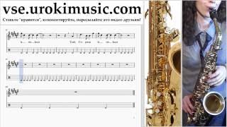 Как играть на Саксофоне альт Sia Elastic Heart часть 2 самоучитель уроки обучение ноты школа курсы