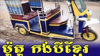 ស្នារដៃកូនខ្មែរ - ឡាំបាដា - ម៉ូតូកង់បី - Khmer handicrafts motorbike