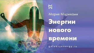 Новая энергия исцеляет позвоночник, преобразует сознание и энергетику человека