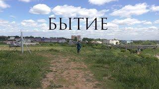 Бытие (2018) - фильм о красоте нашей повседневности