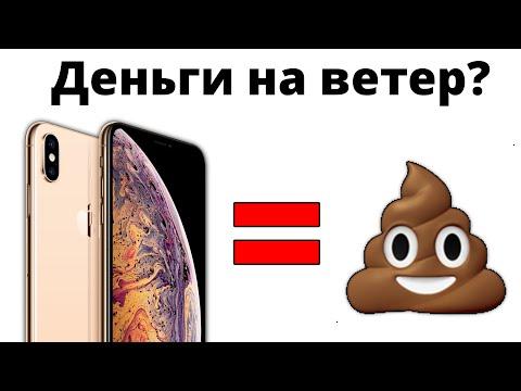 Самый ПОЛНЫЙ и ЧЕСТНЫЙ опыт использования iPhone Xs Max спустя 8 месяцев... стоит ли покупать?