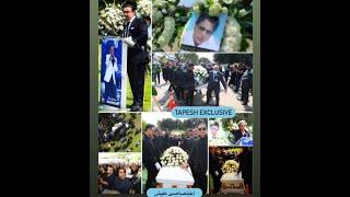 Remembering Shahrum Kashani ... (HD کامل) مراسم خاکسپاری شهرام کاشانی ... Tapesh Exclusive