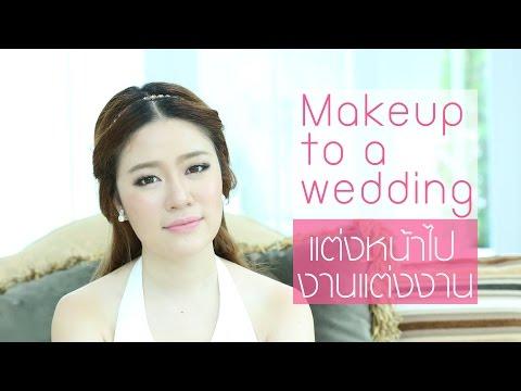 Makeup to a Wedding แต่งหน้าไปงานแต่งงาน [Eng Sub]