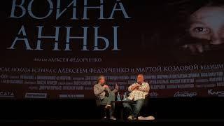 Премьера! «Война Анны» Алексея Федорченко, Q&A. Каро 11 Октябрь, 11 июня 2018 года
