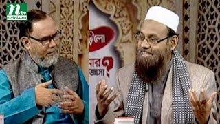 পুরুষের জন্য লাল পোশাক কি হারাম? | আপনার জিজ্ঞাসা | পর্ব ২২৪৮ | NTV Islamic Show
