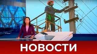 Фото Выпуск новостей в 09:00 от 27.09.2021