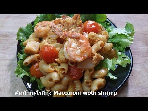 ผัดมักกะโรนีกุ้ง Maccaroni with shrimp