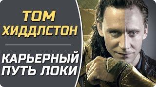 Том Хиддлстон - Информация и факты об актёре! (Локи, Ночной администратор) #Кино