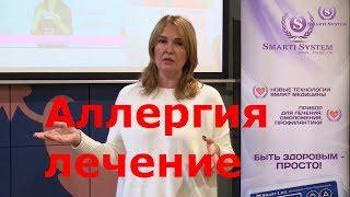 Аллергия лечение приборами Smart Life. Отзыв врача Ирина Евтушенко
