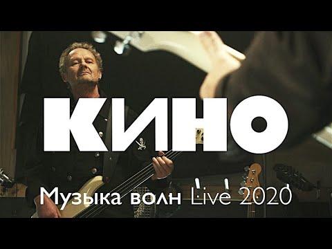 Кино - Музыка волн (live In Studio 2020)