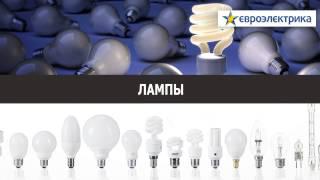 Магазин электротоваров ЕВРОЭЛЕКТРИКА (Астана, Сары Арка 17)(, 2013-11-19T14:49:42.000Z)