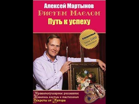 Видеоуроки по живописи алексея мартынова