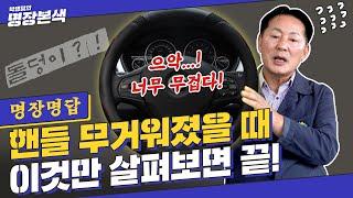 [명장명답] 무거워진 핸들 원인 싹 다 알려드림(Fea…